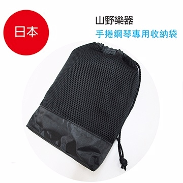 (yamano)Hand-rolled piano pouch / storage case