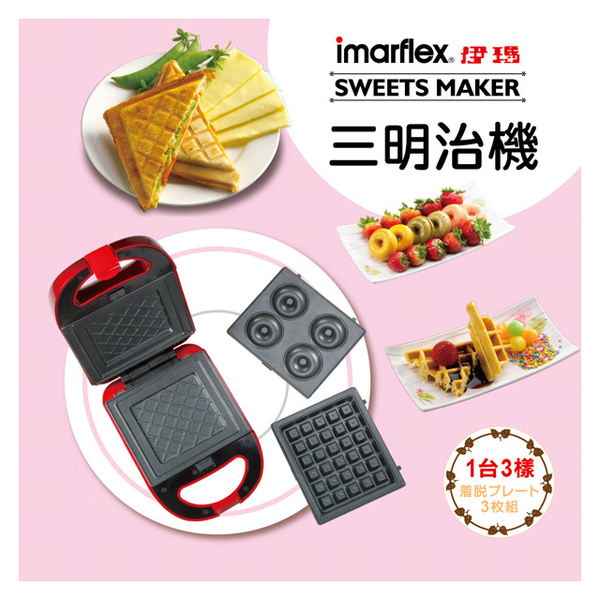 (imarflex)Imam three muffin sandwich donut machine (IW-733)