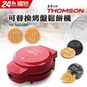 (THOMSON)THOMSON replaces baking pan muffin machine TM-SAS04M