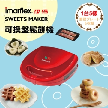 (imarflex)Imam imarflex 5-in-1 muffin machine IW-702