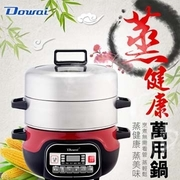 (Dowai)Dowai multi-purpose health Wei steamed pot (DT-1622)