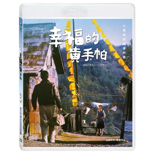 幸福的黃手帕 經典數位修復系列 BD