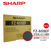 【SHARP Sharp】 FU-N60T / CX-T special activated carbon + HEPA filter FZ-60SEF