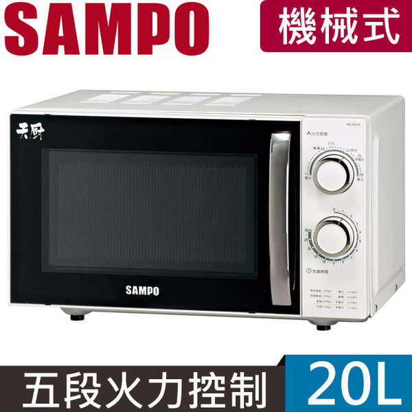 [TAITRA] SAMPO 20 Liters Mechanical Microwave RE-P201R