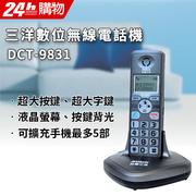 [TAITRA]  SANLUX Taiwan Sanyo โทรศัพท์ไร้สายเปิดลำโพง DCT-9831(สีเหล็กเทา)