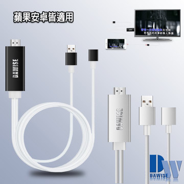 (Dawise)[DAWISE] HM30 high-definition Apple / Andrew dual-use HDMI image video cable