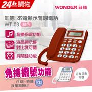 [TAITRA] WONDER Caller ID Telephone WT-03 Red