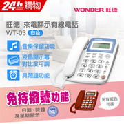 [TAITRA] WONDER Caller ID Telephone WT-03 White