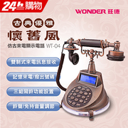 [TAITRA] WONDER Caller ID Retro Telephone WT-04