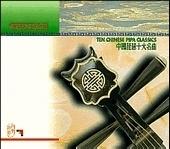 Ten Chinese lute music CD