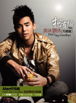 Alan Ke Youlun / Don't Say Goodbye [CD ความสัมพันธ์อร่อย ๆ ที่ต้องฟังก่อน] CD