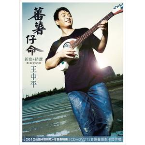Wang Zhongping - Sweet Potatoes New Songs + Selected Audio and Video Full Record CD+DVD