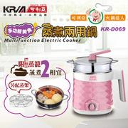 (KRIA)KRIA may Elijah multifunctional food cooking pot / cooker / conditioning Pot KR-D069