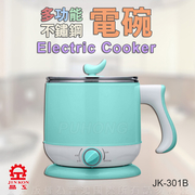 [Brand] Crystal workers 2.2L multifunction electric bowl JK-301B (blue)