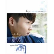 Changyu / Tibet Rain CD + DVD