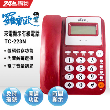 [TAITRA] Romeo Caller ID Display Telephone TC-223N (red)
