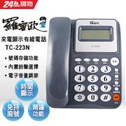 [TAITRA] Romeo Caller ID Display Telephone TC-223N (Gray)