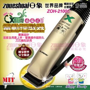 [TAITRA] zoueshoai ปัตตาเลี่ยนระดับมืออาชีพแบบเสียบปลั๊ก-รุ่นX ZOH-2100C