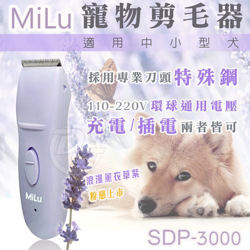 [TAITRA] MiLu Cord/Cordless Pet Hair Clipper SDP-3000 - Violet