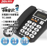 [TAITRA] Romeo Ultra Loud Ringtone Caller ID Display Telephone TC-366R Gray