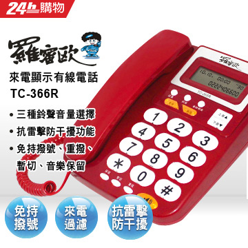 [TAITRA] Romeo Ultra Loud Ringtone Caller ID Display Telephone TC-366R Red