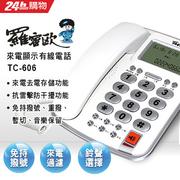 [TAITRA] Romeo Caller ID Display Telephone TC-606 Computer White