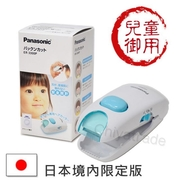 (Panasonic)Japan international brand Panasonic electric hair clipper child safety scissors ER3300P