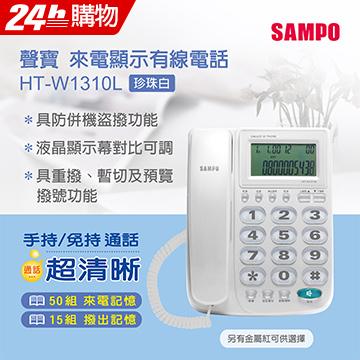 [TAITRA] SAMPO Caller ID Display Telephone HT-W1310L White