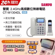 [TAITRA] SAMPO 2.4GHz High Frequency Digital Cordless Phone CT-W1304DL White