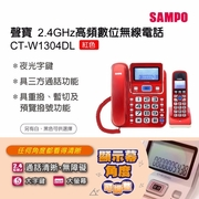 [TAITRA] SAMPO 2.4GHz High Frequency Digital Cordless Phone CT-W1304DL Red