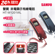 [TAITRA] SAMPO Caller ID Corded Phone HT-W1201WL