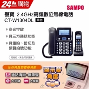 [TAITRA] SAMPO 2.4GHz High Frequency Digital Cordless Phone CT-W1304DL Black