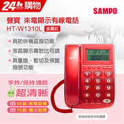 [TAITRA] SAMPO Caller ID Display Telephone HT-W1310L Red