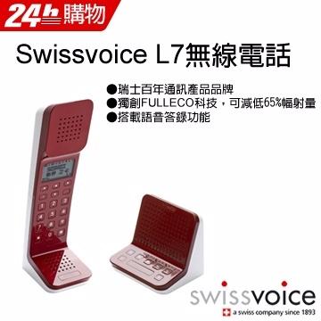 (Swissvoice) Swissvoice L7 โทรศัพท์บ้านไร้สาย - เสาวรสแดง