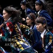 AKB48 / หวังว่าไม่ จำกัด <Type-B> CD + DVD