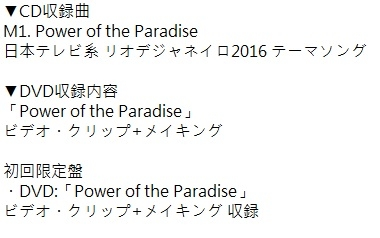 Lan / Power of the Paradise [imported from Japan Limited Edition CD + DVD]