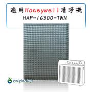 [TAITRA] [OriginalLife] Air Purifier Filter For Honeywell: HAP-16300-TWN