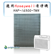 [TAITRA] [OriginalLife] Air Purifier Filter For Honeywell: HAP-16300-TWN