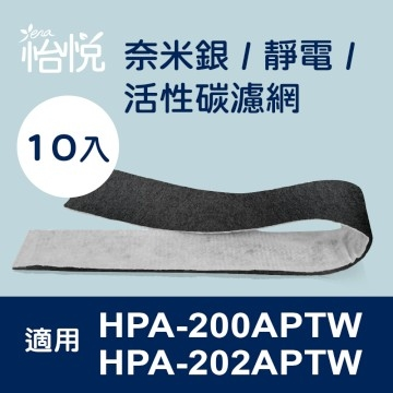 [TAITRA] [Yera Nano Silver Electrostatic Activated Carbon Filter] For Honeywell HPA-200APTW / HPA-202APTW Air Purifier (10 Pieces)