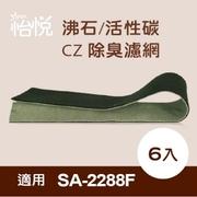 [Yi Yue ซีโอไลต์ / ถ่านกรอง CZ กำจัดกลิ่น] (6 เข้า) สำหรับ Shang Pengtang SA-2288F เครื่องฟอกอากาศ