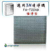 [TAITRA] [OriginalLife] Air Purifier Filter for for 3M: FA-T20AB Ultra Clean Type (T20AB-F)