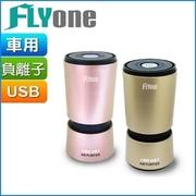 (FLYone)FLYone Anion / Photocatalyst USB Air Cleaner (Portable Cup)