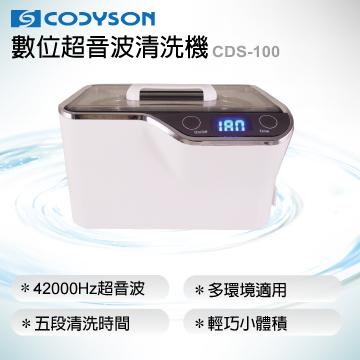 CODYSON เครื่องทำความสะอาดอัลตราโซนิกดิจิตอล _CDS-100