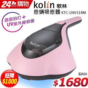 [TAITRA] Kolin Dust Mite Vacuum Cleaner KTC-LNV314M