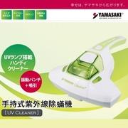 (YAMASAKI)YAMASAKI Yamasaki hand-held ultraviolet removal machine (SK-V4)