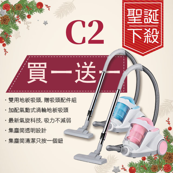 (Opure)【Opure Zhen net】 C2 double HEPA cyclone bagless vacuum cleaner ~ (cherry powder)