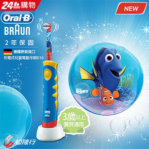 (Oral-B)Germany Braun Oral-B- Disney Rechargeable Children Electric Toothbrush D10