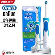 (Oral-B)Germany Braun Oral-B- dynamic ultra-clean electric toothbrush D12.N