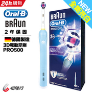 (Oral-B)Germany Braun Oral-B- new 3D white Electric Toothbrush PRO500