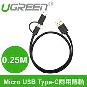 (UGREEN)Green United 0.25M Micro USB Type-C dual transmission
